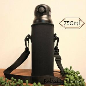 ★水筒カバー★750ml ショルダー付 水筒ケース ボトルケース 黒