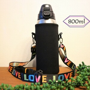★水筒カバー★800mlショルダー付 水筒ケース ボトルカバー 黒色LOVE☆