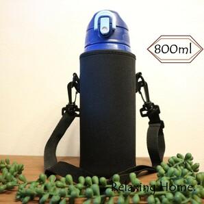 ★水筒カバー★800ml 水筒ケース 800 ボトルカバー ショルダー付 ★黒☆