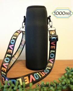 ★ 水筒カバー ★1リットル 1000ml 水筒ケース ボトルカバー黒LOVE