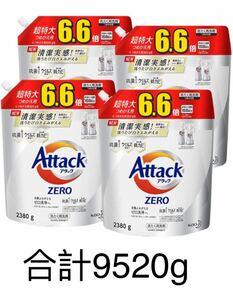 【合計9520g】アタック ゼロ(ZERO)洗濯洗剤 詰め替え 2380g×4袋