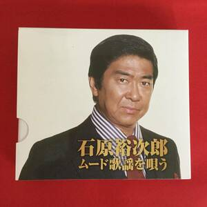 〇石原裕次郎/ムード歌謡を唄う/2CD、2CD-469-1~2