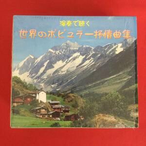 〇演奏で聴く 世界のポピュラー抒情曲集/5CD、VCS-1302~6