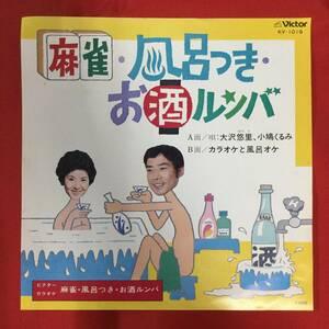 〇大沢悠里、小鳩くるみ/麻雀・風呂つき・お酒ルンバ/シングル、KV-1019