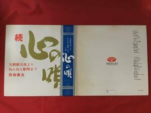 〇田端義夫/続 心の唄/帯付き2LP、KC-4011~12