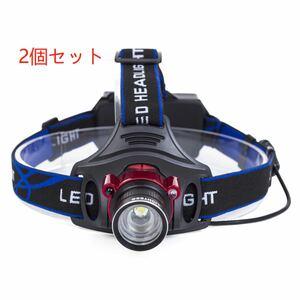 ヘッドライト 充電式 LED ヘッドランプ 防水 軽量 LEDヘッドライト LEDヘッドランプ 充電式 高輝度2個セット