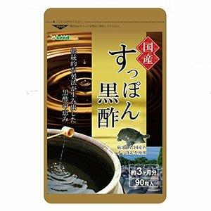 約3ケ月分 国産 seedcoms すっぽんと鹿児島県福山町の老舗黒酢を使用 シードコムス すっぽん黒酢 国産 サプ