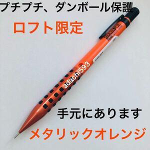 プチプチダンボール保護 新色メタリックオレンジ新品スマッシュ ロフト限定 LOFT シャープペンシル シャーペン 0.5mm ぺんてる 未使用