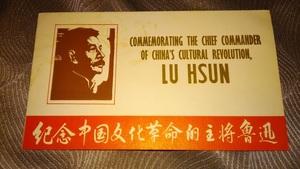 昭和の貴重品 1976年中国国交正常化記念 魯迅切手セット