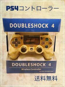 PS4(プレステ4)コントローラー 互換品 ゴールド 大特価 金 ステイホーム 宅飲み ゲーマー 遊び 高機能