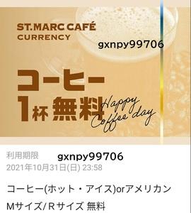 5杯 サンマルクカフェ ブレンド・アメリカン・アイスコーヒーM/R 無料クーポン 期限は10月31日まで