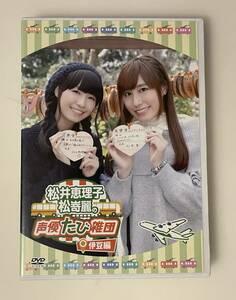 ☆送料込み☆ DVD 松井恵理子・松嵜麗の声優たび雑団 〜伊豆編〜 (TENM-107/4582480150841)