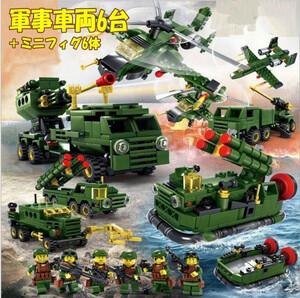 レゴ ブロック 互換 軍事車両 6台 ミニフィグ 6体セット LEGO 戦争 クラシック 男の子 人気 安い おもちゃ キッズ 子ども DJ717