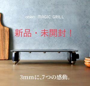 【新品未開封!】 abien MAGIC GRILL アビエン マジックグリル ホットプレート