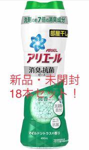 【新品・未開封!】 P&G アリエール 消臭 & 抗菌ビーズ マイルドシトラス 18本セット