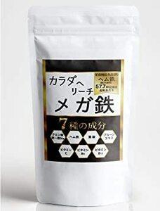 【 満足度ナンバー1 】 超濃縮 鉄分 サプリメント 【 メガ鉄 】ヘム鉄 ビタミンC B6 B12 葉酸 プルーンエキス 配合