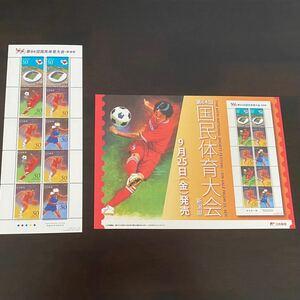 回国民体育大会 切手シート(新潟県)