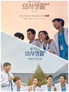 韓国ドラマ 2点 賢い医師生活1・2 Blu-ray版