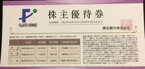 藤田観光 株主優待券 5枚