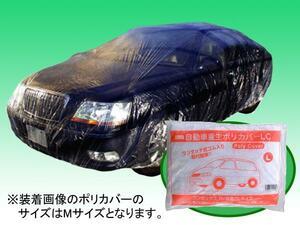 自動車用養生ポリカバー 車体保護カバー Lサイズミニバン用×2 自動車整備用 展示車用 車検用 板金塗装 汚れ防止 自動車ディーラー向け