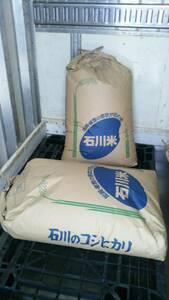 令和2年度産 石川県産 「コシヒカリ」 玄米30キロ