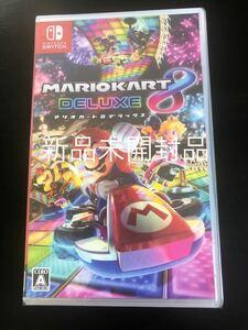 【Switch】 マリオカート8 デラックス 新品未開封品