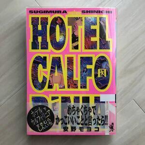 【初版・帯付】ホテルカルフォリニア 下 すぎむらしんいち HOTEL CALFORINIA