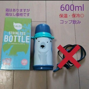 【ドウシシャ/CALDO】保温・保冷 コップ付き ステンレスボトル 600ml