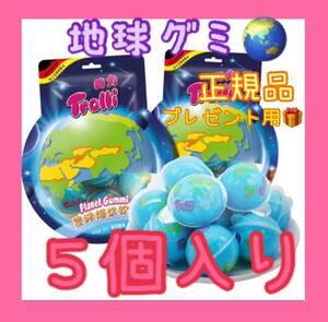 【トローリ】地球グミ プラネットグミ ASMR Gummi アースグミ 正規品 45袋225個入り