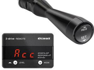 Новый товар  * PIVOT [  Pivot  ]    3-drive.  REMOTE [ 3DR-L ]   само устройство.  проводка  набор     Stagea (M35)    2004 .8  ~     VQ25DD   AT автомобиль. CVT автомобиль