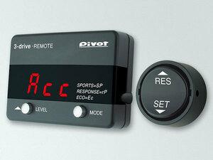 PIVOT [  Pivot  ]    3-drive.  REMOTE [ 3DR ]   само устройство.  проводка  набор     Legacy Outback  ( BR9 )     2009 .05  ~   2010 .4   EJ25   AT автомобиль. CVT автомобиль