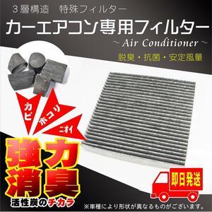 日産 エアコンフィルター ジューク Z12 H22.6- 汎用 互換 自動車エアコン 活性炭 花粉 新品 即日発送 AY684/5-NS017