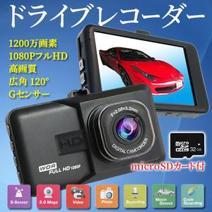 ◆32GB microSDカード付◆ドライブレコーダー 鮮明画像 高解像度レンズ Gセンサー機能 ループ録画 広角120° 3インチ フルHD1080 DD3sd