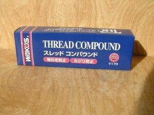 ワコーズ THC スレッドコンパウンド チューブ 超耐熱潤滑剤(焼付き防止剤) 100g V170 [HTRC3]