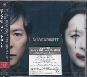 ◆未開封CD+DVD★『ステイトメント 初回限定盤A / 徳永英明』UMCK-9626 愛し足りないわけがない… あなたに逢えてよかった★1円