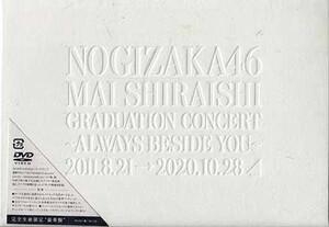 ◆新品DVD★『NOGIZAKA46 Mai Shiraishi Graduation Concert ~Always beside you~ 完全生産限定盤 / 乃木坂46』SRBL-1976/8★1円