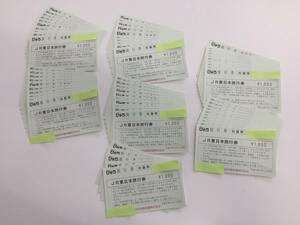 (2263) びゅう旅行券 社員用 JR東日本旅行券 1,000円×65枚