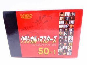 028/ クラシカル・マスターズ 50+1枚組 (赤版)CD BOX 51枚セット ※ジャンク