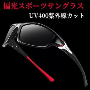 アウトドアのマストアイテム  超軽量 紫外線カット偏光スポーツサングラス キャンプ フィッシング ランニング
