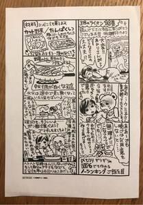 【新品】3月のライオン16巻を購入したときにレジで貰った【非売品】の紙 漫画 レア 漫画 白泉社 ヤングアニマル 羽海野チカ