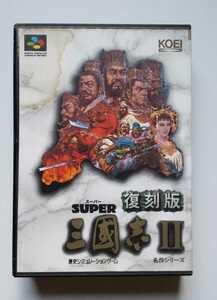 【SFC中古】SUPER 三國志 Ⅱ