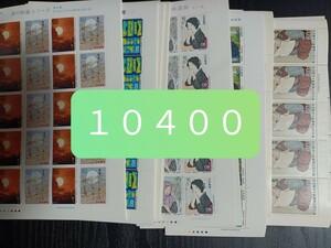 未使用記念切手 額面10400円分 値下げ不可 シート中心 額面割れ 60円
