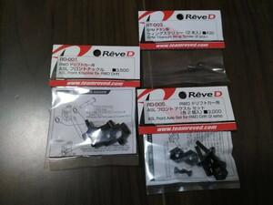 未使用 Reve D RD-001 フロントナックル RD-005 フロントアクスル RT-003 チタンスクリュー セット