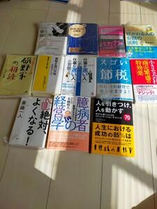 本2冊 400円