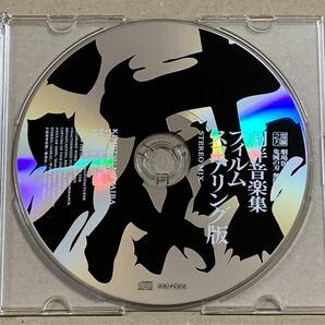 劇場版「鬼滅の刃」 無限列車編 サントラ 特典CD 劇伴音楽集 -フィルムスコアリング版 STEREO MIX-のみ 未使用新品
