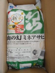 新米 白米 山の幻 ミネアサヒ 5kg 令和3年産 あいち米 愛知県産 ブランド米 精米日 2021年10月 JAあいち パールライス お米