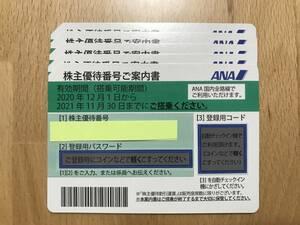 【即決有 番号通知無料】 ANA株主優待券 5枚 2022年5月31日まで延長
