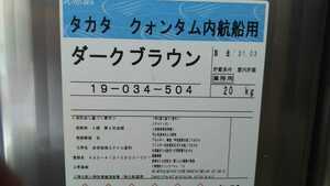 送料無料 関西ペイントマリン タカタクォンタム ダークブラウン20kg 船底塗料