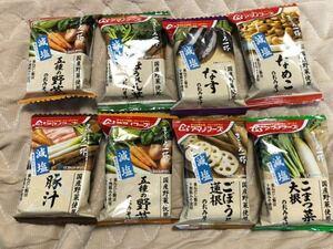 ●アマノフーズ【減塩】お味噌汁 8種●