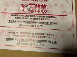 JBイレブンン 株主優待券 1,000円分 グルメ杵屋 元気寿司 即決あり